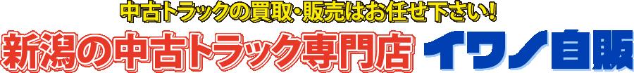 中古トラックの買取・販売はお任せ下さい!新潟の中古トラック専門店 イワノ自販